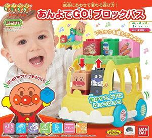 ベビラボ あんよでGO!ブロックバス (アンパンマン)【新品】 知育玩具 おもちゃ 【宅配便のみ】