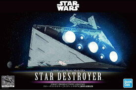STAR WARS 1/5000 スター・デストロイヤー [ライティングモデル] 初回生産限定版【新品】 スター・ウォーズ プラモデル 【宅配便のみ】