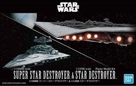 STAR WARS 1/100000 スーパー・スター・デストロイヤー & 1/14500 スター・デストロイヤー【新品】 スター・ウォーズ プラモデル 【宅配便のみ】