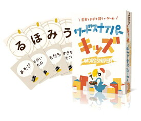 【メール便発送可】ワードスナイパー キッズ【新品】 カードゲーム アナログゲーム テーブルゲーム ボドゲ