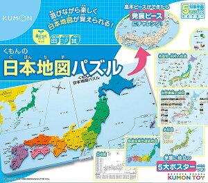 くもん出版 くもんの日本地図パズル PN-32【新品】 知育玩具 学習玩具 【宅配便のみ】