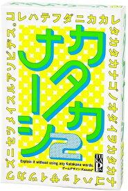【メール便発送可】カタカナーシ 2【新品】 カードゲーム アナログゲーム テーブルゲーム ボドゲ