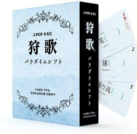 J-POPかるた 狩歌 パラダイムシフト【新品】 ボードゲーム アナログゲーム テーブルゲーム ボドゲ 【メール便不可】