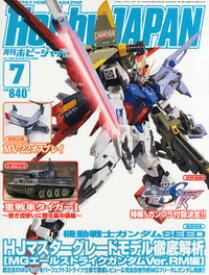 書籍 Hobby JAPAN (ホビージャパン) 2013年 07月号【新品】 プラモデル 【メール便不可】