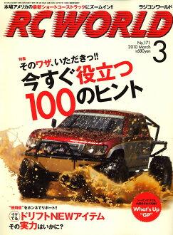 서적 RC WORLD (라디콘 월드) 2010년 03월호 플라모델