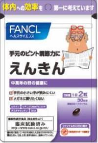 【メール便合計4袋までOK】☆数量限定☆ファンケル  えんきん 30日分