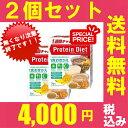 【送料無料・2個セット】DHC プロテインダイエット(ココア味3食バナナ味2食ミルクティー味2食)