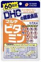 【メール便4個までOK】DHC マルチビタミン 60日分 【DHC】