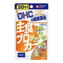 【メール便4袋までOK】DHC 主食ブロッカー 60粒20日分【特値!DHC25】