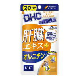【DHCメール便4袋までOK】DHC 肝臓エキス+オルニチン 20日分 60粒  【特価!!DHC25】