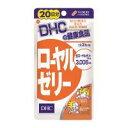 【メール便4個までOK】DHC ローヤルゼリー 20日分 60粒【DHC】