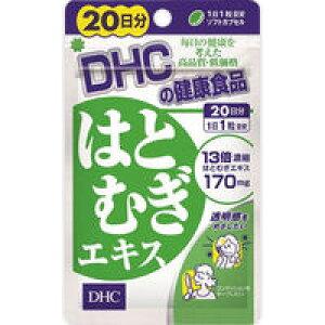 【メール便4個までOK】DHC はとむぎエキス 20日分【特価!!DHC25】ハトムギエキス