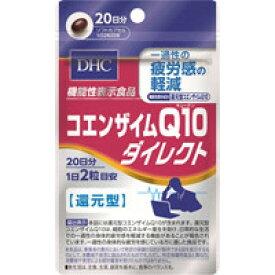 【メール便4個までOK】DHC サプリ  コエンザイムQ10ダイレクト 40粒(約20日分) 【機能性表示食品】【還元型】【特価!!DHC25】