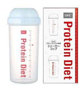☆【メール便不可】DHC プロテインダイエット専用シェーカーコップ【特価!!DHC25】