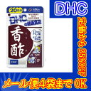 【メール便4個までOK】DHCサプリメント 香酢 20日分 60粒【DHC】