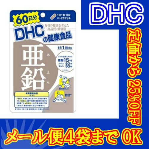 【DHC サプリメント】【メール便4個までOK】DHC 亜鉛 60日分 60粒 DHC[サプリ/サプリメント] 亜鉛 【特価!!DHC25】