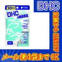 【メール便4個までOK】DHC プラセンタ 20日分 60粒 [サプリ/サプリメント] 【特価!!DHC25】