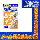 【メール便4個までOK】DHC ルテイン 20日分 20粒【特価!!DHC25】