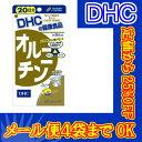 【メール便合計4袋まで】DHC オルニチン 20日分 100粒[サプリ/サプリメント]【特価!!DHC25】