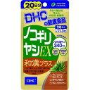 【楽天スーパーSALE】【メール便4個までOK】DHC ノコギリヤシEX和漢プラス 20日分【特価!!DHC28 】