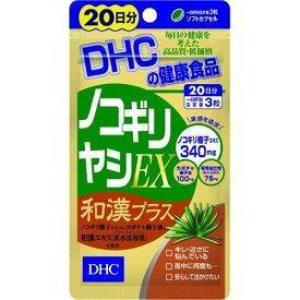 【メール便4個までOK】DHC ノコギリヤシEX和漢プラス 20日分【特価!!DHC25 】