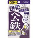 【メール便4個までOK】DHC ヘム鉄 20日分【特価!!DHC25 】