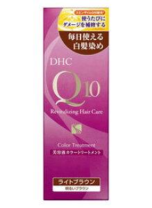 【アウトレット】【メール便不可】 DHC Q10美容液 カラートリートメント ライトブラウン SS 170g【白髪用カラーリング剤】【パッケージ傷】