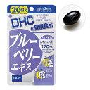 【メール便4個までOK】DHC ブルーベリーエキス 20日分 40粒【特価!!DHC25】