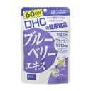 【スーパーSALE】【メール便合計4袋までOK】DHC ブルーべリーエキス 60日分 [10,500円以上で送料無料・代引無料]  …