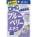 【メール便4個までOK】DHC ブルーベリーエキス  60日分 120粒 【特価!!DHC25】