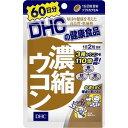 【メール便4個までOK】DHC 濃縮ウコン 60日分 120粒【DHC】