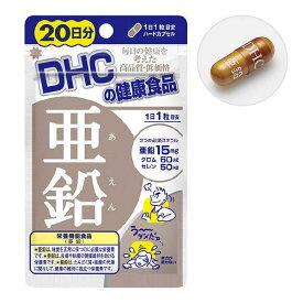 【メール便4個までOK】DHC 亜鉛 20日分 20粒 DHCサプリ 亜鉛 【特価!!DHC25】