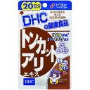 【メール便4個までOK】DHCサプリ トンカットアリエキス 20日分【特価!!DHC25】