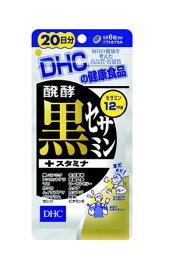 【メール便1便で合計4個までOK】DHC 醗酵黒セサミン+スタミナ 20日分 120粒[サプリ/サプリメント]【特価!!DHC25】