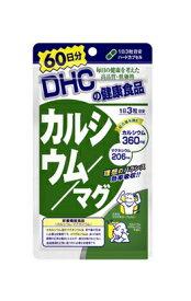 【メール便4個までOK】DHC カルシウムマグ(ハードカプセル) 60日分 180粒 DHCサプリ カルシウム DHC サプリ カプセルタイプ 健康サプリ 【特価!!DHC25】