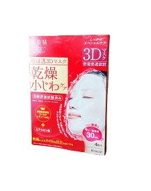 【メール便不可商品】【送料無料】肌美精 超立体3Dマスク 乾燥小じわケア 4枚入(とろり濃厚なゼリー美容液30ml)