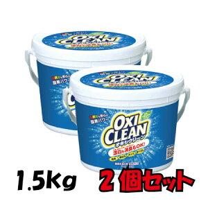 【送料無料!】【酸素系 過炭酸ナトリウム】【掃除に!洗濯に!】オキシクリーン 1.5kg お得な2個セット