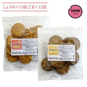【送料無料】玄米ぽんせん 25袋セット(しょうゆ×13袋、ごま×12袋)