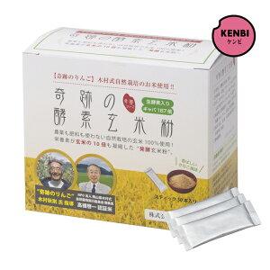 【レターパック送料無料】奇跡の酵素玄米粉 スティック30本入