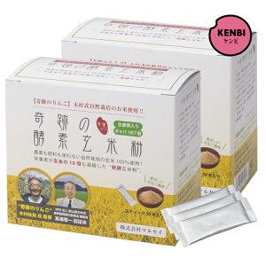 【送料無料】奇跡の酵素玄米粉 スティック30本入×2箱セット