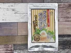 【送料無料】フライドオニオン ひょうご安心ブランド認証取得 淡路島産たまねぎ使用