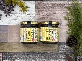 【送料無料】ひょうご安心ブランド 淡路島産たまねぎ使用 食べるラー油 2個セット
