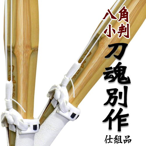 SSPシール付八角小判型刀魂別作仕組完成品竹刀柄が八角型&小判型になったとても握りやすい竹刀32寸3334363738
