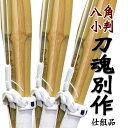 3本セット SSPシール付 八角小判型 刀魂別作 仕組完成品竹刀柄が八角型&小判型になったとても握りやすい竹刀32寸 33寸…