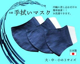 剣道 手拭いマスク差込み式 日本製現在ご注文集中に付き製作に1ケ月ほど頂戴致します直接口に密着しないので息苦しくありません
