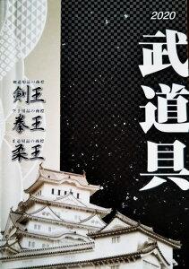 最新版 総合武道具メーカーのカタログ1冊 全129ページ剣道 居合道 銃剣道 古武道 流派別木刀 なぎなた 空手 柔道 拳法