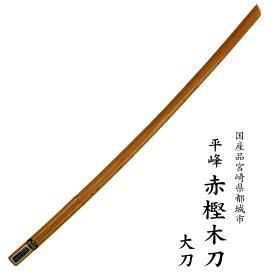 赤樫木刀 大刀 平峰 日本製受注生産 1〜2ヶ月でお作りします