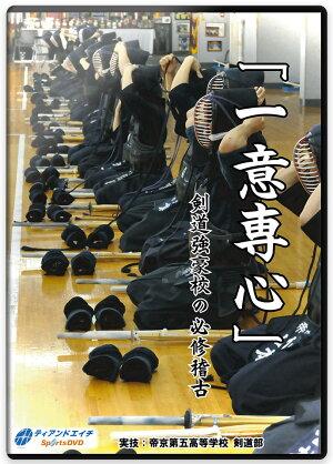 剣道DVD『一意専心』剣道強豪校の必修稽古