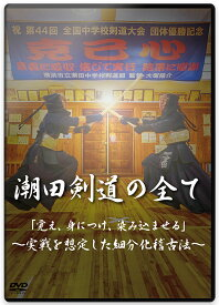 ◆ポイント2倍◆剣道DVD『潮田剣道の全て』実戦を想定した細分化稽古法 3枚組 【学ぶ・教則】