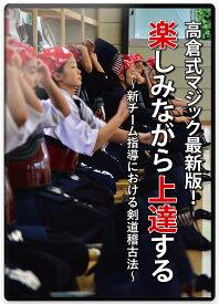 ◆ポイント2倍◆剣道DVD『楽しみながら上達する』高倉式マジック最新版!4枚組 【学ぶ・教則】